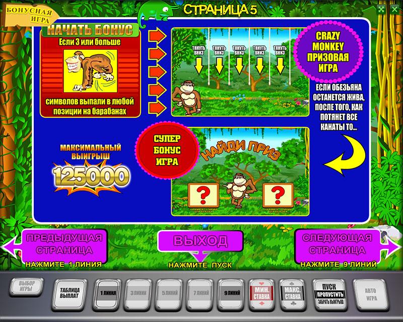 Бонусная игра в игровом автомате Crazy Monkey (Обезьянки)